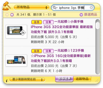 Yahoo! 奇摩拍賣 Widget 0.2a7 (build 451): 列表外觀修改