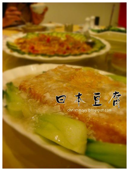 Shark's Fin & Chinese Seafood Restaurant: Japanese Tofu