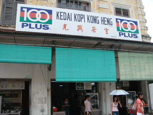 Kong Heng Kopitiam
