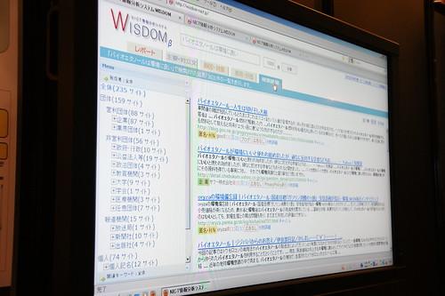 Web情報信頼性分析/NICT