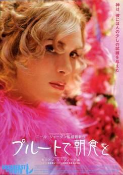 電影-冥王星早餐-日文版海報