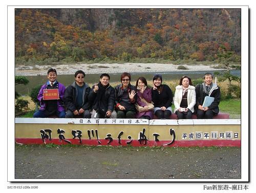20071111日本泡湯行-1 051