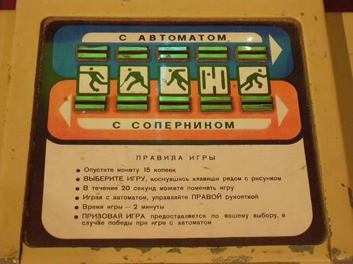 Pong game selector
