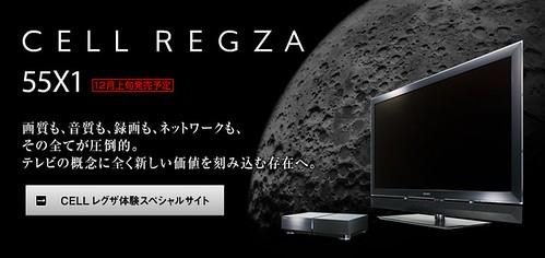 Toshiba CELL REGZA 55X1