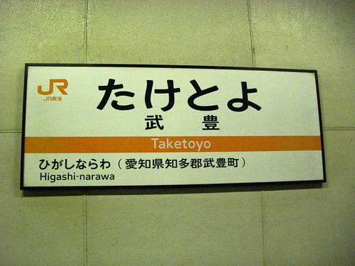 武豊駅/Taketoyo Station