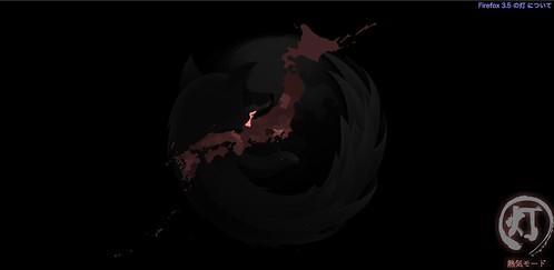 Firefox 3.5 の灯