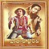 Pathala Bhairavi Telugu Movie mp3 Audio songs