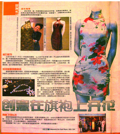 mazzario cheongsam on zaobao