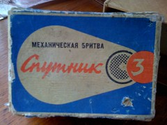 For sale : The Sputnik, a handcranked soviet made shaving machine / torture device