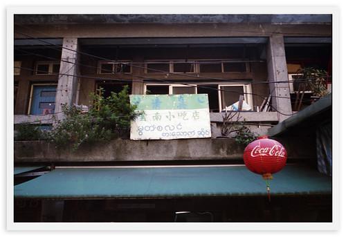 HuaShingStreet_00686