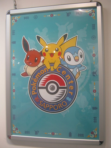Each Pokemon Center Emblem features Pikachu and two other, unique Pokemon.