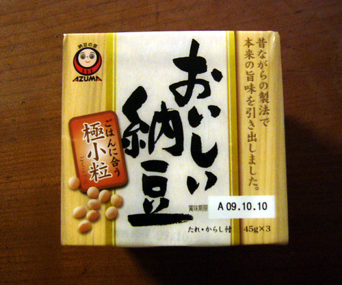 Everyday Kanji - Food Packaging ⑤