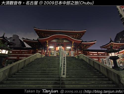 大須觀音寺。名古屋 @ 2009日本中部之旅(Chubu)