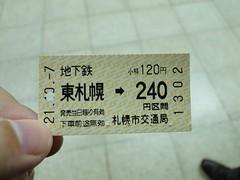 札幌地鐵票