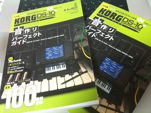 大人の科学マガジンン KORG DS-10PLUS 音作りパーフェクトガイド