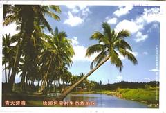 Guangzhou - Guangdong Province, China
