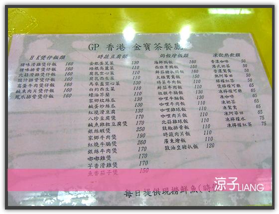 香港金寶茶餐廳03