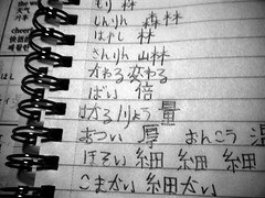 42/365: Kanji Practice (joyjwaller) Tags: blackandwhite pencil notebook japanese study kanji coils project365 thebeautyofthewrittenword