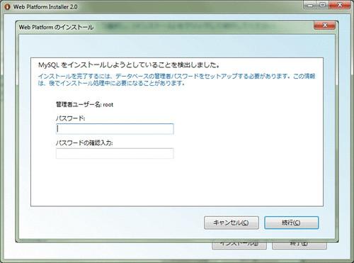 MySQL のパスワード設定