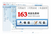 163 Mail Speed 3.5