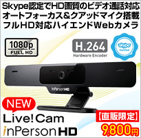 inPerson HD