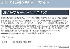 西川史子の婚約相手のブログがヤバイとネット上で話題、これはひどい・・・これ何かの暗号だろwww