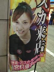 宮村優子 画像