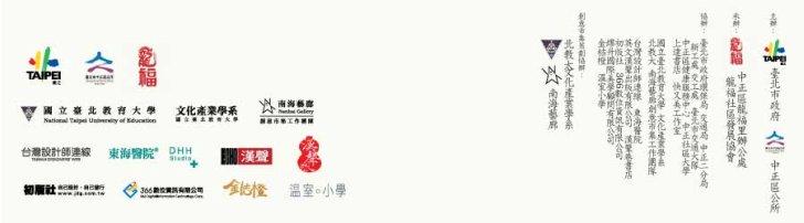 2009 第九屆牯嶺街書香創意市集
