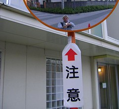 caution (bodhisamaya) Tags: signs japan kanji