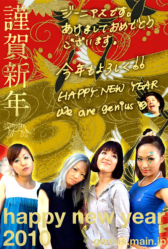 happy new year 2010 ; we are genius