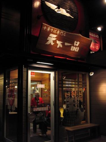 天下一品祭り2009@香芝-02