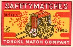 japon etiquettes allumettes011