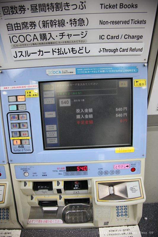 梅田站買票