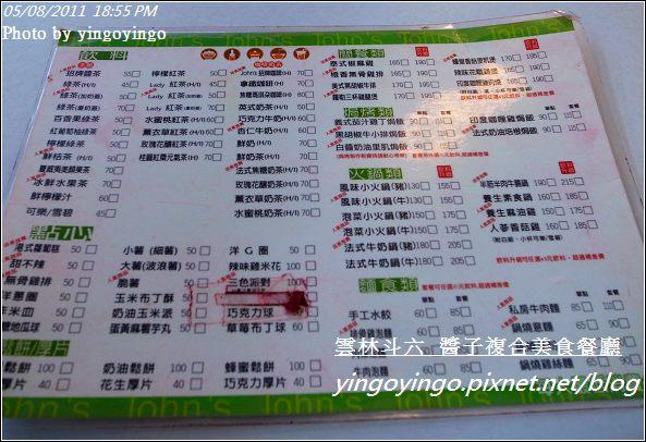 雲林斗六_醬子複合美食餐廳20110508_R0019523