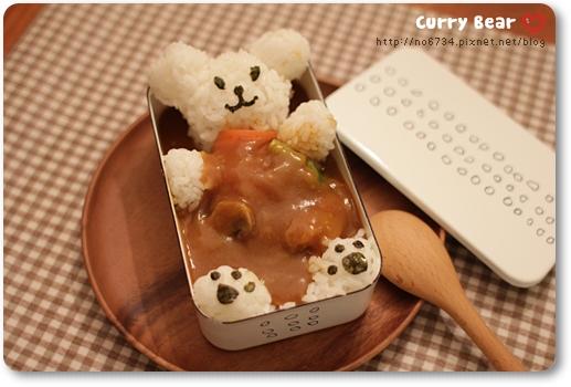 20110516_CurryBear_0003 f