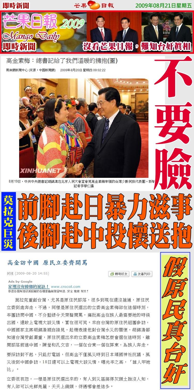 090820台奸新聞--高金素梅赴中投懷送抱
