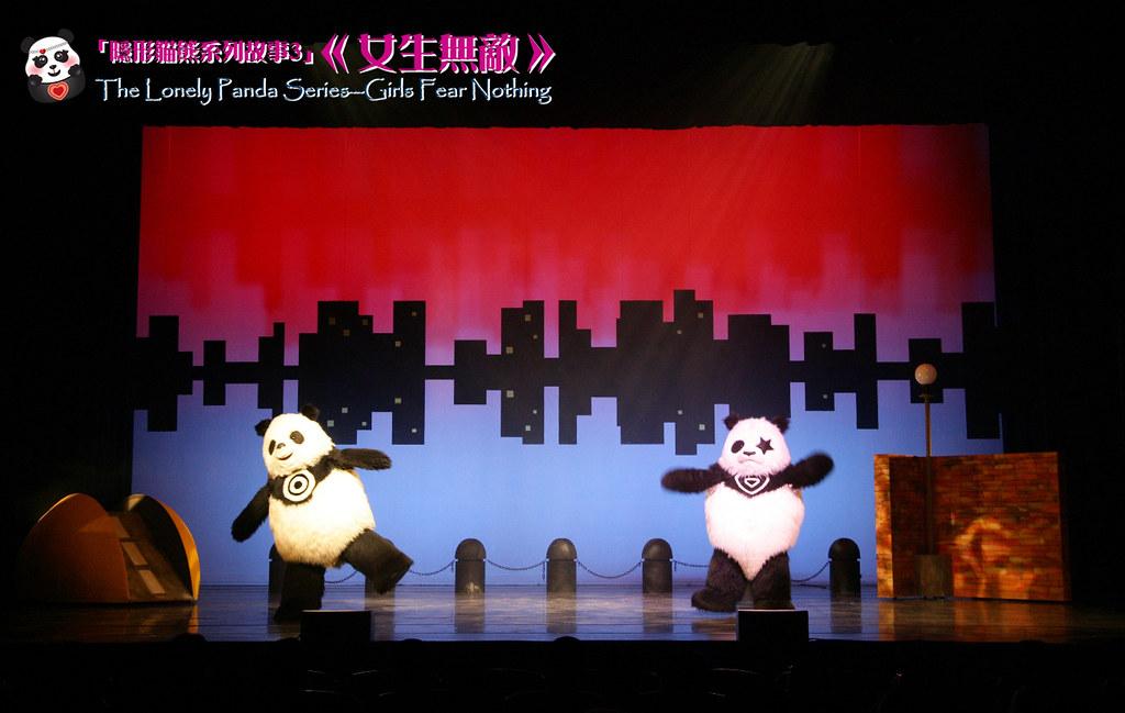 2009/0910《隱形貓熊回來囉!》劇照