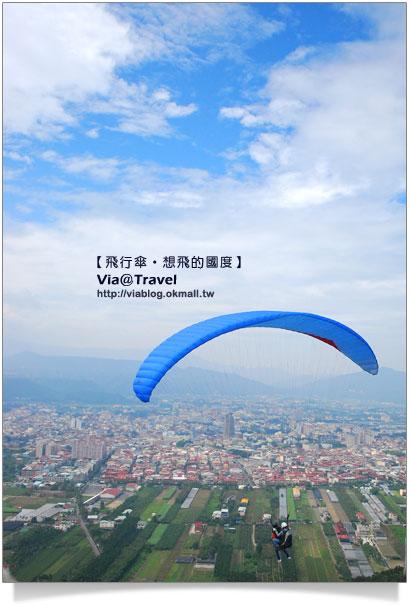【埔里飛行傘】埔里虎頭山‧起飛吧!飛行傘體驗活動