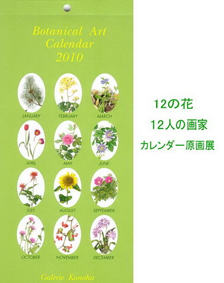 ■12の花 12人の画家■カレンダー原画展