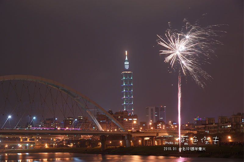 2010台北101煙火表演