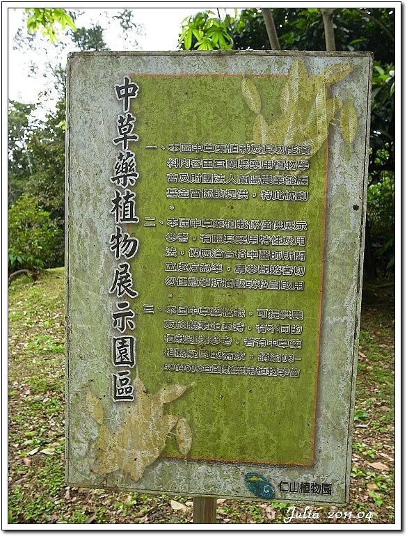 仁山植物園 (18)