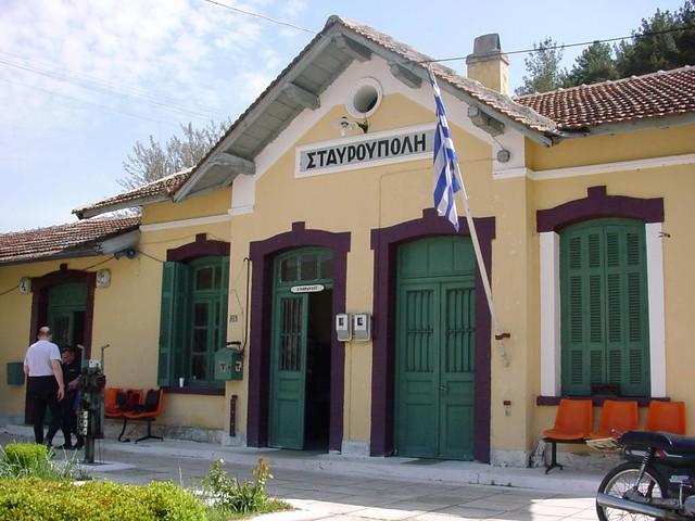 Ανατολική Μακεδονία & Θράκη - Ξάνθη - Δήμος Σταυρούπολης Σιδηροδρομικός Σταθμός