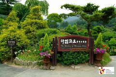 Korea_Achimgoyo arboretum() (Koreabrand-03) Tags: de republic south korea na coree republique   coire   poblacht