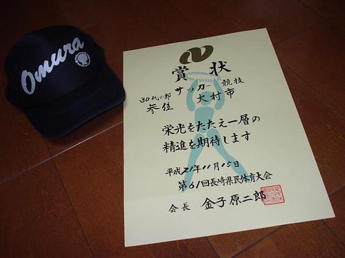賞状と帽子