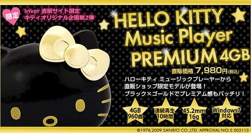iriver Hello Kitty Pr