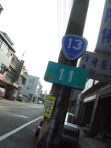 11.台13線里程表