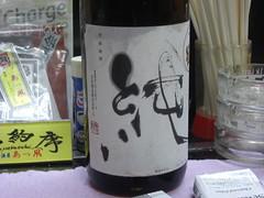 〆張鶴「純」純米吟醸