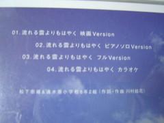 原裝絕版 2008年 2月27日 松下奈緒  CD 原價 1223yen 中古品 5