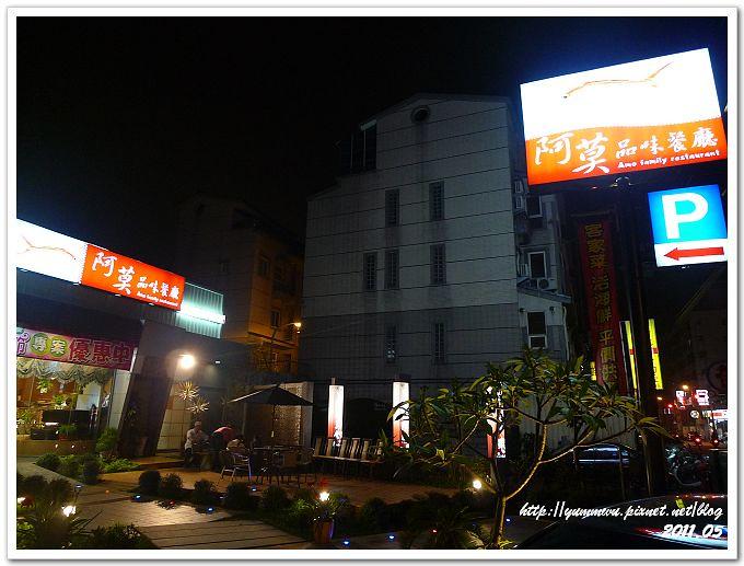 阿莫品味餐廳(1)