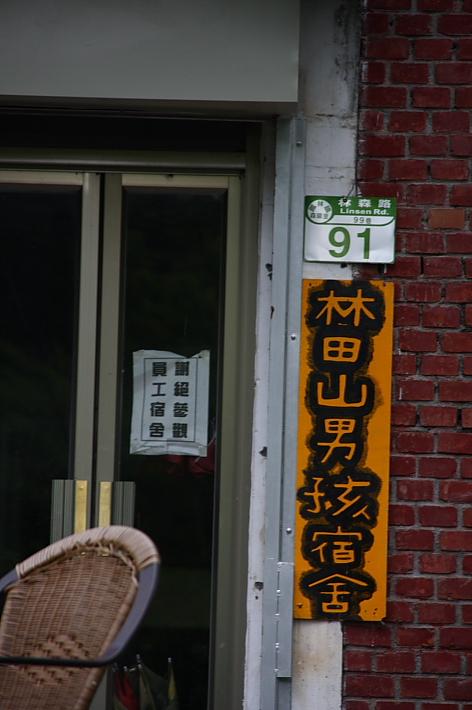 林田山0029